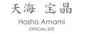 天海 宝晶 Hosho AMAMI